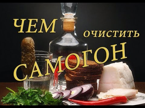 САМОГОН БЕЗ ЗАПАХА И ПРИВКУСА/ ОЧИСТКА САМОГОНА УГЛЕМ