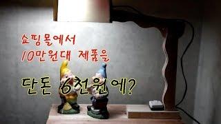 [짱구삼촌] 단돈 6천원으로 원목 탁상 스탠드 만들기