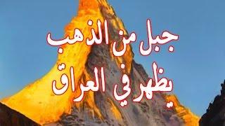 ظهور احدى علامات الساعة في نهر الفرات واخبر عنها النبي محمد