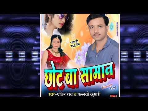 Chhot Ba Saaman , Pravin Rai , Bhojpuri Song