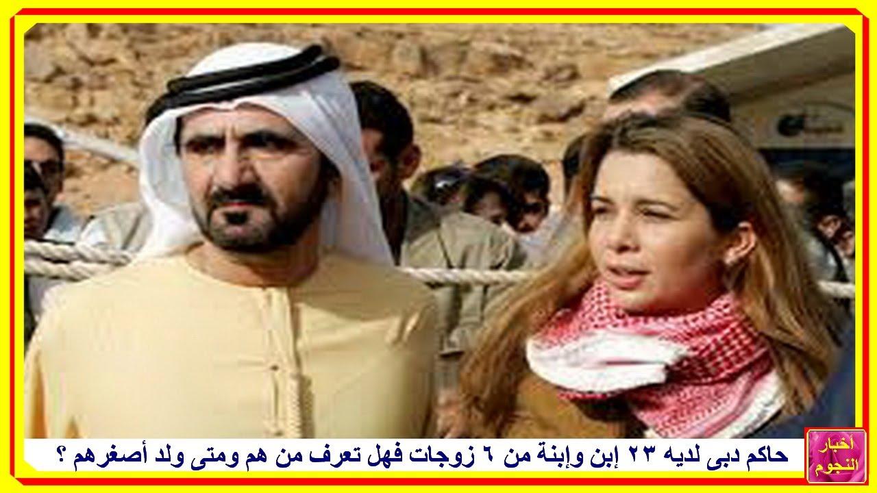 تعرف على عائلة الشيخ محمد بن راشد ال مكتوم حاكم دبى ٢٣ إبن وإبنة من ٦ زوجات
