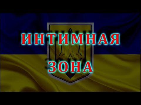 Секс на людях ... На Украине создают зоны для публичного секса.