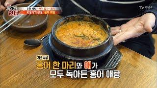 보양식의 정점! 홍어 끝판왕! '홍어 애탕'의 맛은? …