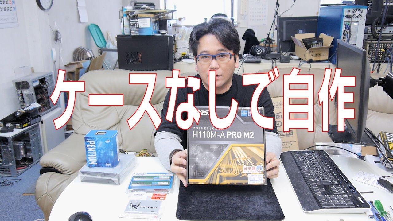 【今月の自作PCレシピ】打倒DeskMini! Mini-ITX ...