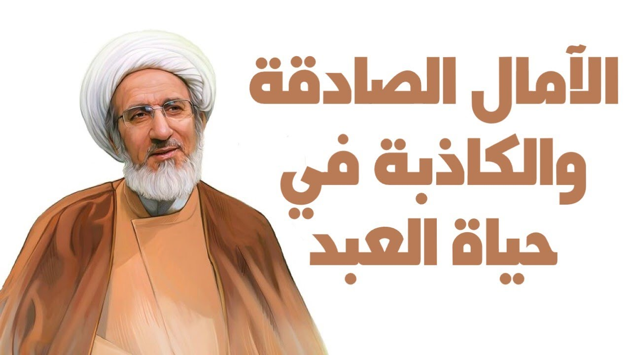الآمال الصادقة والكاذبة في حياة العبد - الشيخ حبيب الكاظمي