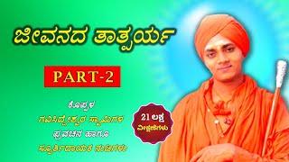 #Life ? | ಕೊಪ್ಪಳ ಗವಿಸಿದ್ದೇಶ್ವರ ಸ್ವಾಮಿಗಳ ಪ್ರವಚನ | Part-2 | Gavisiddeshwara Swamiji Kannada Pravachana