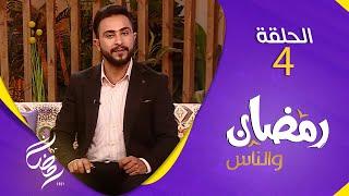 برنامج رمضان والناس | الحلقة 4