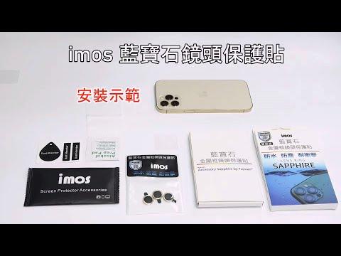 imos 藍寶石鏡頭保護貼安裝與拆除示範 for iPhone 12 / 12 mini / 12 Pro / Pro Max 系列