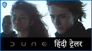 Dune | Official Main Hindi Trailer