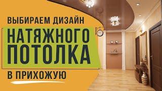видео Натяжные потолки в прихожей Вашей квартиры