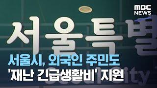 서울시, 외국인 주민도 '재난 긴급생활비'…