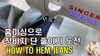 가정용미싱 청바지 단줄이기 리뷰 : How to hem…