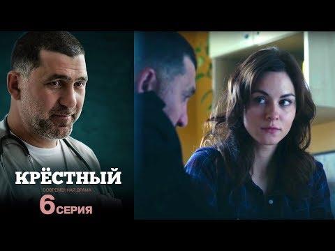 Крёстный -  Серия 6  /2014 / Сериал / HD 1080p