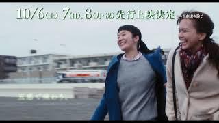 2018年10月13日(土) 全国公開 『日日是好日』テレビCM(15秒) 出演:黒...