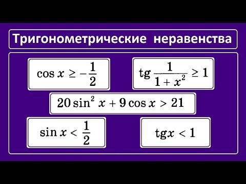 Как решать тригонометрические неравенства?