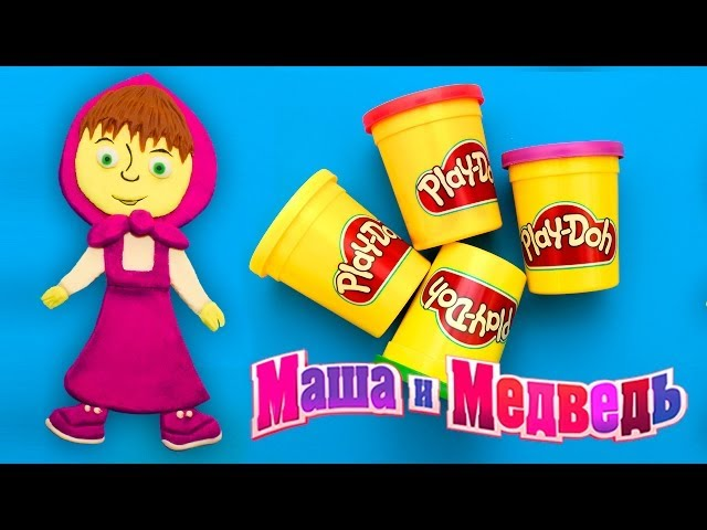 Play-Doh Маша и Медведь How to Make Masha and the Bear Playdough Masha i Medved лепим Машу Travel Video