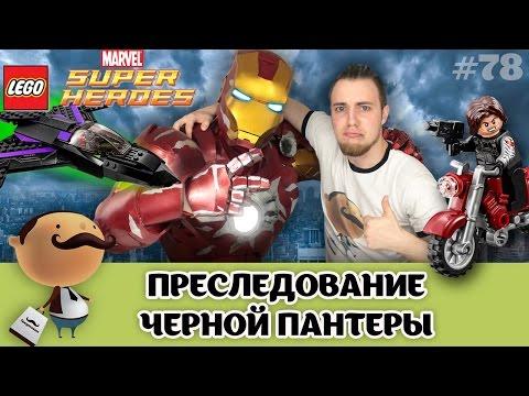 LEGO Marvel Super Heroes (PS4) - Kraven the Hunter Unlocked + Free Roam Gameplay