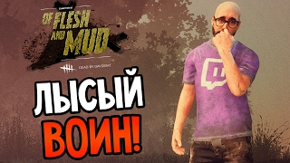 Dead by Daylight - ЛЫСЫЙ ВОИН!