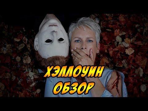 Хэллоуин(2018) - Обзор - Давай как есть
