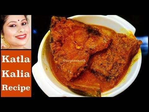 বিয়েবাড়ি স্টাইলে কাতলা কালিয়া রেসিপি   Bengali Katla Kalia   Fish Curry Bengali Style   Arpita Nath