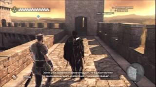 Прохождение Assassin's Creed: Братство крови (с комментом) Ч. 2