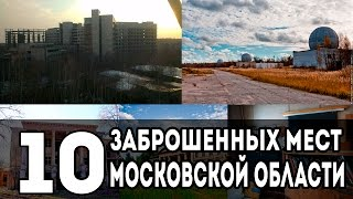 видео Область Московская