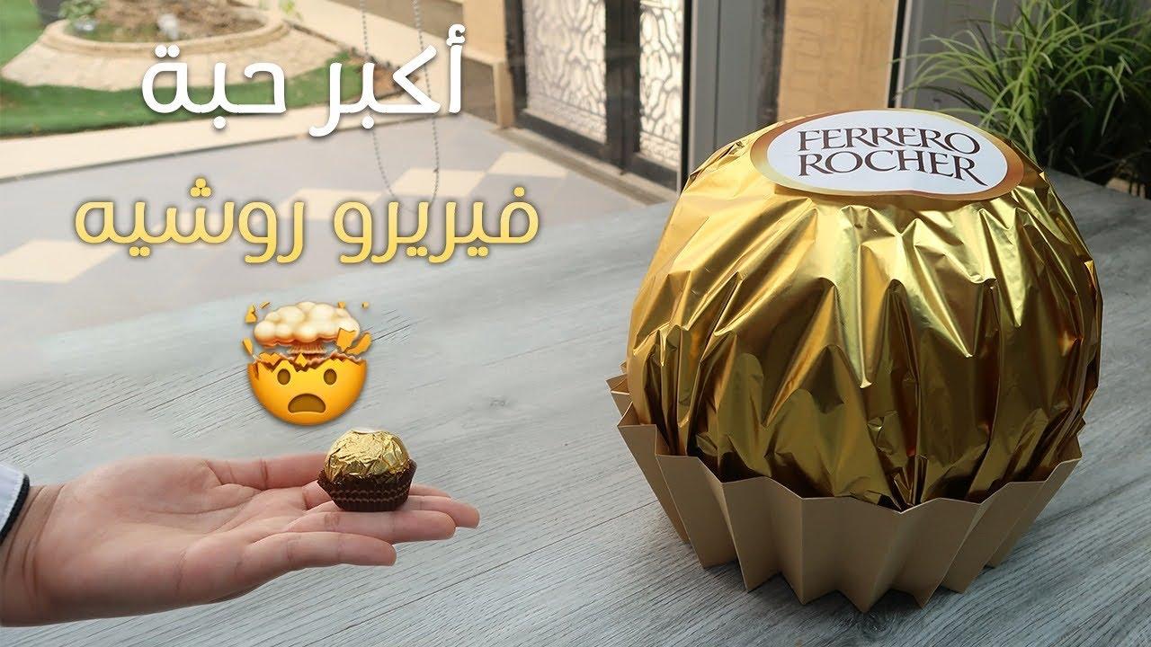 فلوق: اكبر حبة فريرو روشيه!! شكلها من الداخل 🤯🤯