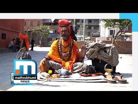 Mathrubhumi Yathra At Nepal  Yathra Episode: 185  Mathrubhumi News