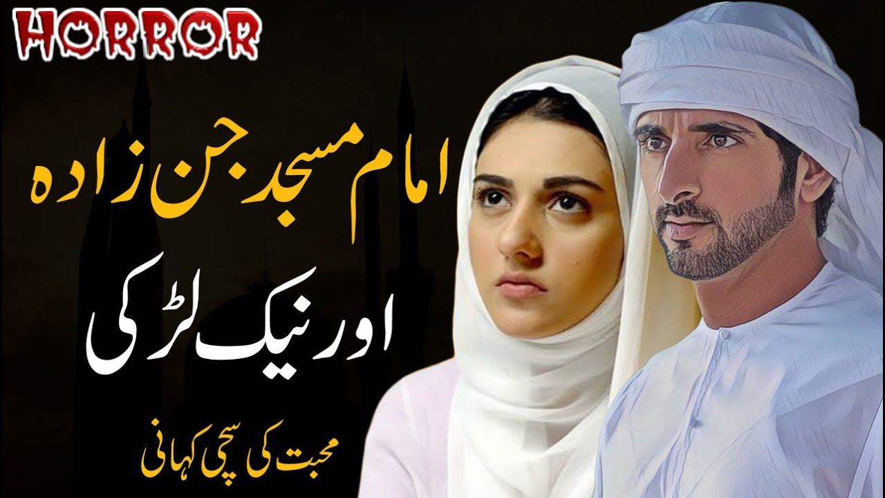 Imam Masjid Jinzada Aur Naik Larki    Jin Love Story    Horror Story    Ek Sachi Kahani Hindi & Urdu
