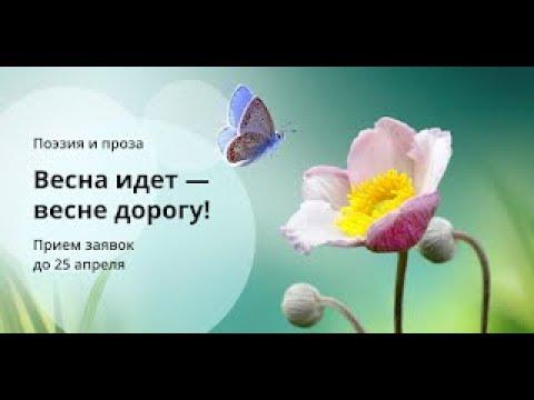Изображение предпросмотра прочтения – КлиментийПоздний читает произведение «Весна» А.Н.Плещеева