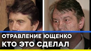 Кто отравил Президента Ющенко - Секретный фронт, 17.04.2019