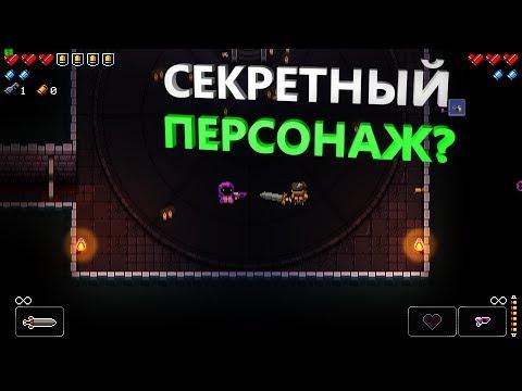 Как открыть пулю в enter the dungeon
