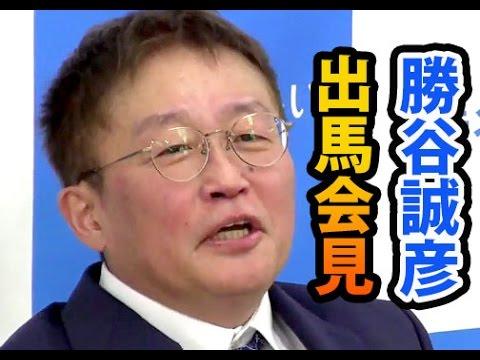勝谷誠彦・出馬会見 完全版【兵...