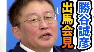 勝谷誠彦・出馬会見 完全版【兵庫県知事選挙】 thumbnail