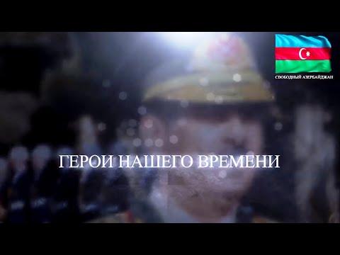 ZAMANIMIZIN QƏHRƏMANLARI /  2 Герой нашего времени Закир Гасанов