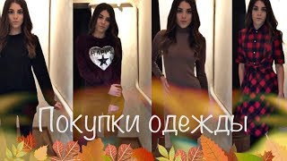 Новинки осеннего гардероба/Покупки одежды Shein, Yoins, Vk