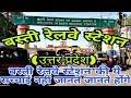 Basti uttar pradesh basti railway station basti railway station history basti district up