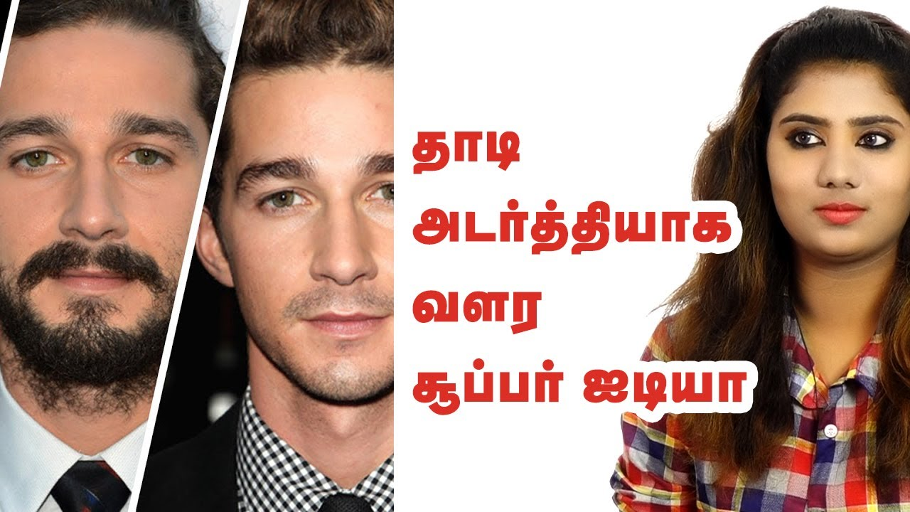 How to grow beard faster and thicker naturally in tamil