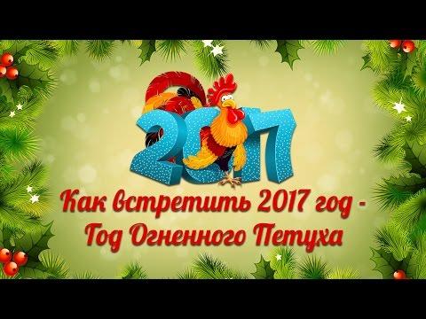 Как встретить Новый 2017 год – Год Огненного Петуха