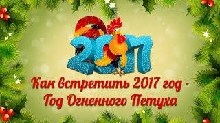 Как встретить Новый 2017 год – Год Огненного Петуха(Выражение «Как встретишь Новый год, так его и проведешь» не зря передается из уст в уста уже не одно поколен..., 2016-12-05T13:58:26.000Z)