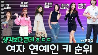 한국 여자 연예인 키 순위 | 생각보다 키가 큰 연예인…