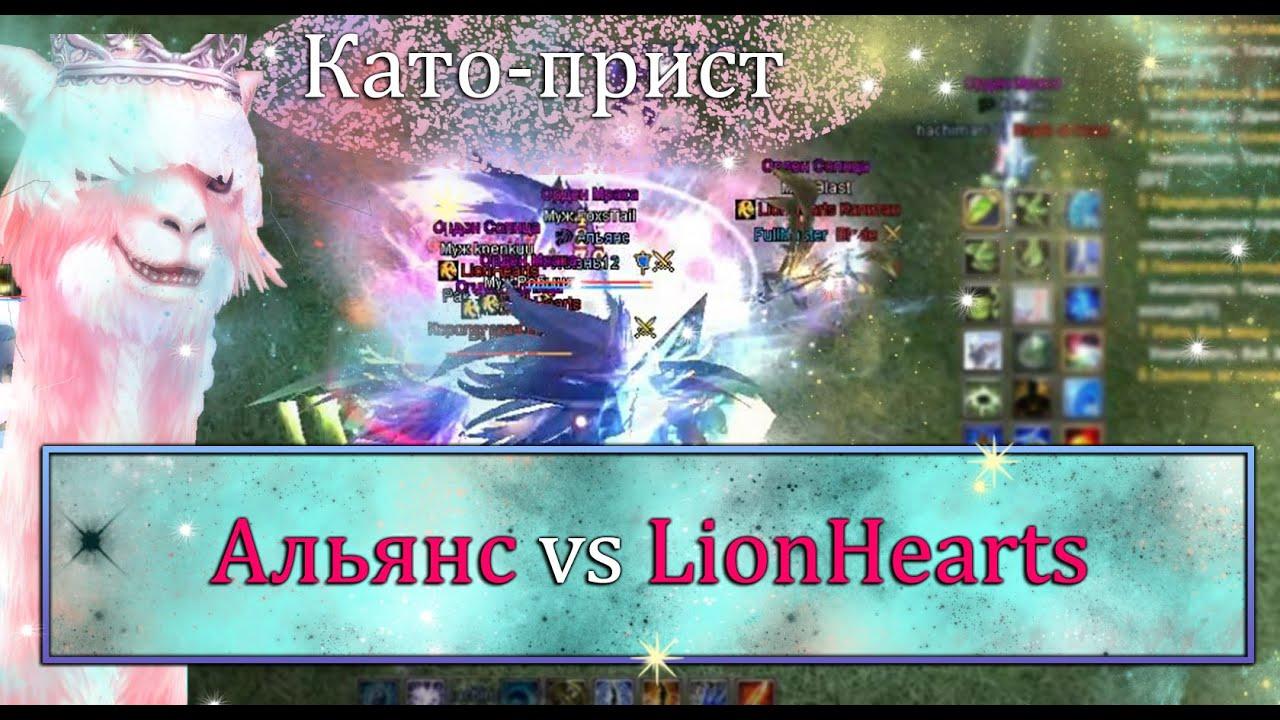 Download Като-прист на гвг Альянс vs LionHearts на Ultra New PW Гвг 2021