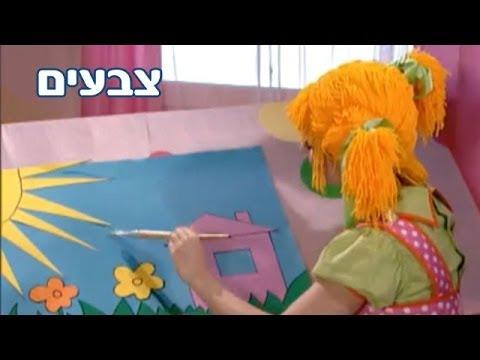רינת גבאי ומימי בארץ המילים  פרק 5 - צבעים