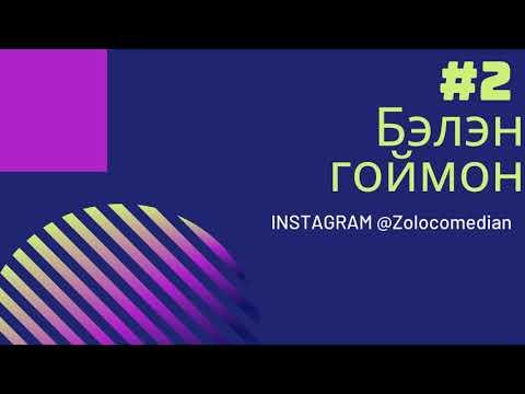 Бэлэн Гоймон| Zolo Show #2