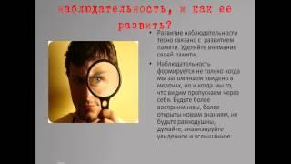 Логика и Дедукция. Урок 2. Что такое наблюдательность? И как Ее Развить?