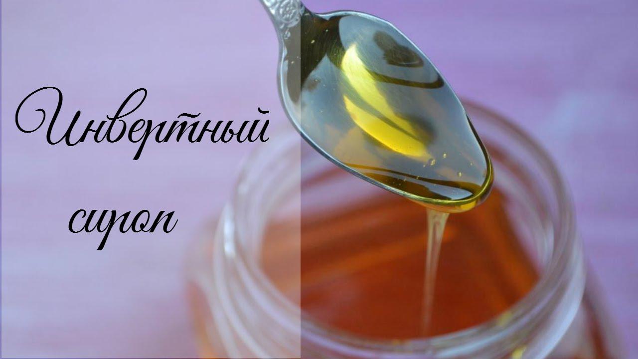 Инвертный сироп. Чем заменить глюкозу? Домашние рецепты.
