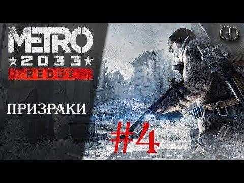 Metro 2033 Redux #4 ► Призраки