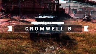 Cromwell B - Танк для отдыха [WoT]