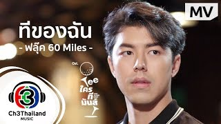 OstTee   60 Miles  Official MV