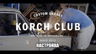 Korch Club | Настройка Solex на ВАЗ2106